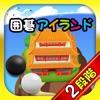 囲碁アイランド2 - iPadアプリ