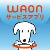 WAONサービスアプリ