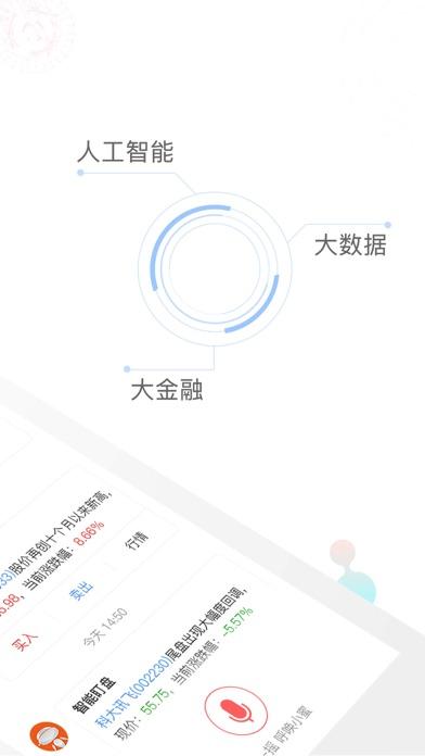 同花顺-炒股、股票 Скриншоты5