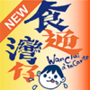 Wan Chai à la Carte