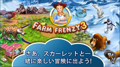 Farm Frenzy 3 (ファームフレンジー 3)のおすすめ画像1