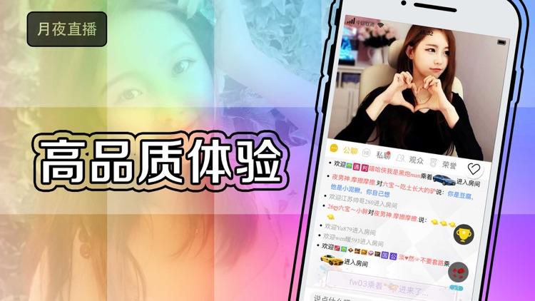 月夜直播-视频直播秀场 screenshot-3