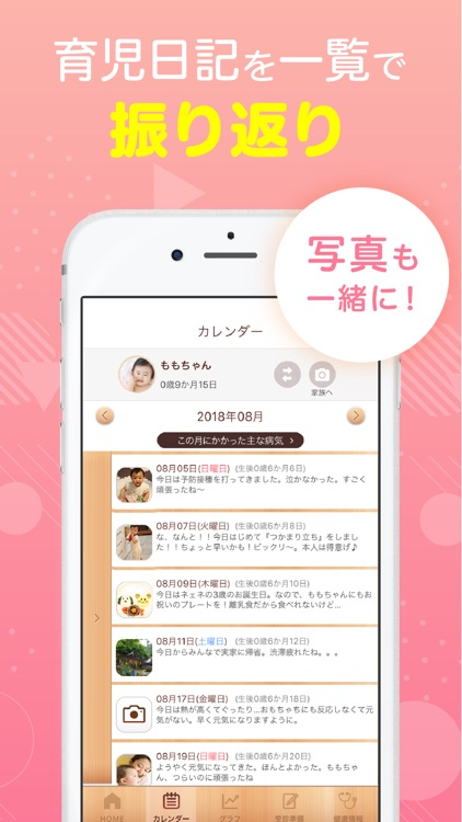 かんたん育児記録: 育ログ WM screenshot-4