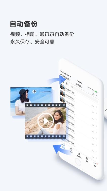 百度网盘 screenshot-0