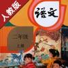 小学语文二年级上册人教版 -中小学霸口袋学习助手