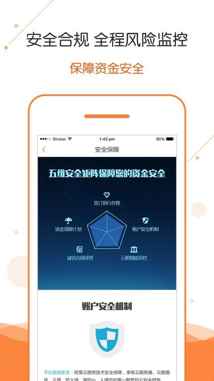 理财之家-活期投资收益7.88% screenshot-4