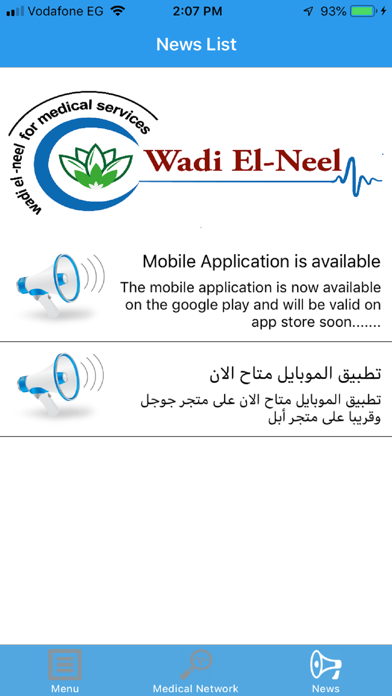 Wadi El Neel screenshot #4