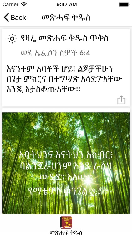 Amharic Bible with Audio screenshot-0