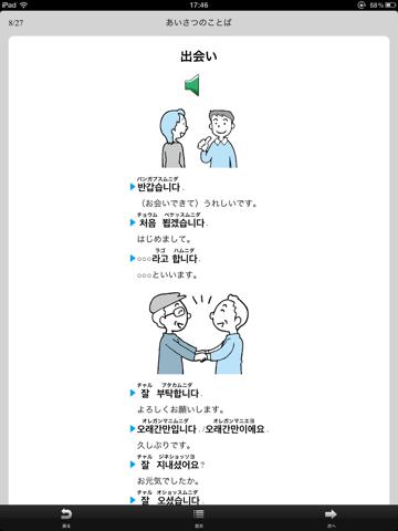 韓国語へ旅しよう初級 - náhled