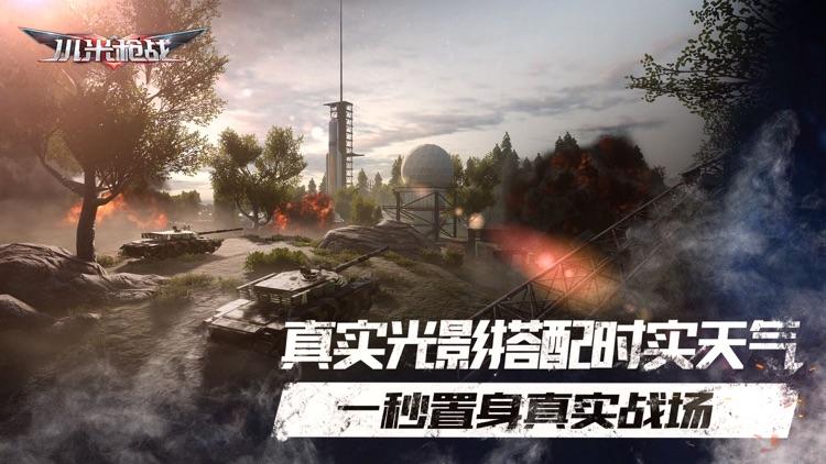 小米枪战-公平竞技、战地策略吃鸡手游 screenshot-8