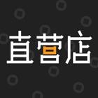 直营店-厂家直接发货 icon