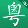 Learn cantonese Pro-Real voice