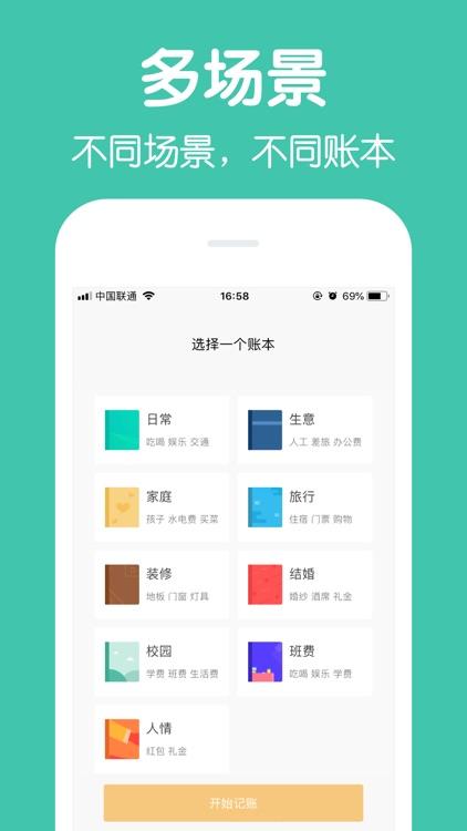 记账·圈子账本(专业版)—可共享的全能记帐本软件 screenshot-5