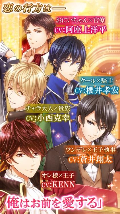恋愛プリンセス 恋愛ゲーム・乙女ゲーム女性向け screenshot-4