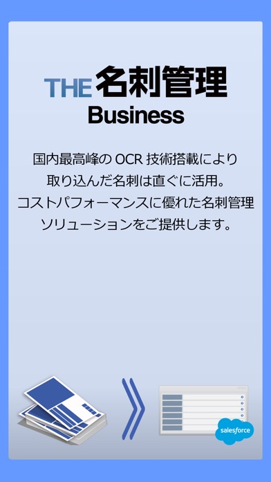 THE 名刺管理 Businessのスクリーンショット1
