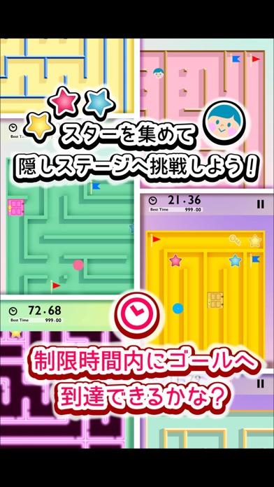 ふつうの迷路-人気のパズルゲーム!紹介画像3