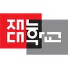 인천재능대학교 모바일 스마트 캠퍼스 icon