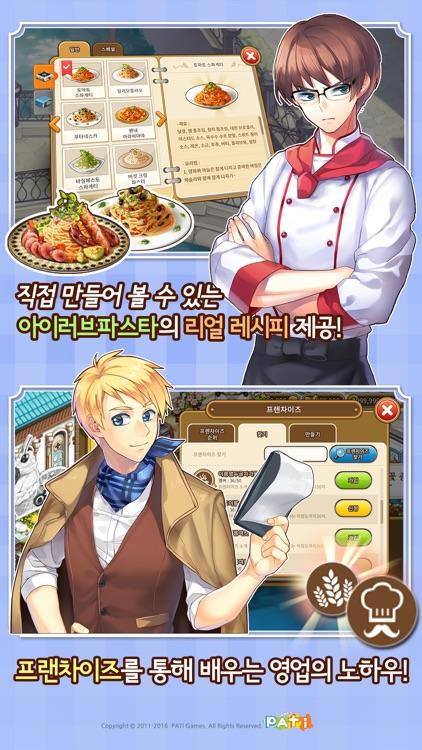 아이러브파스타 for Kakao