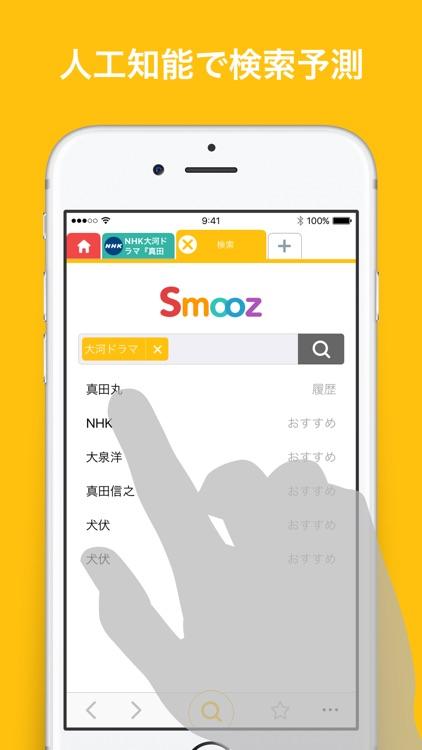 Smooz (スムーズ) ブラウザ screenshot-3