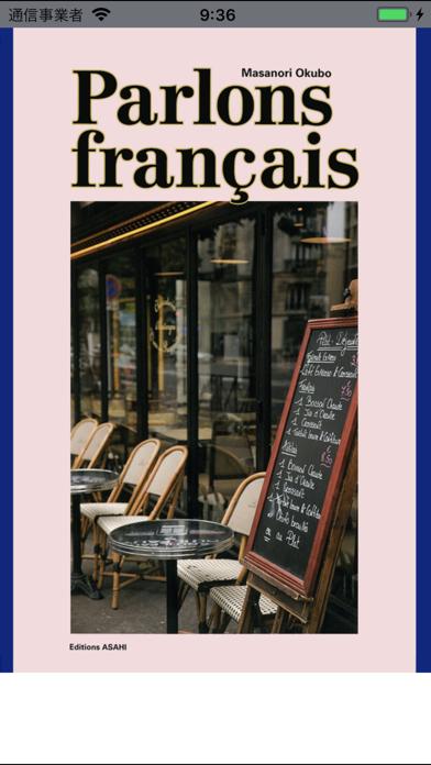 『話してみようフランス語』単語学習のおすすめ画像1