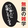 無敵の雑学【角川学芸出版】(ONESWING)