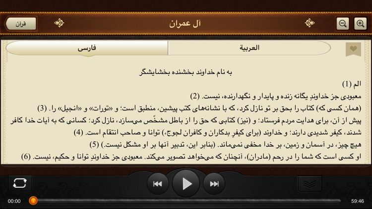 Quran Farsi. 114 Surahs. Audio screenshot-2