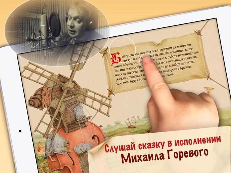 Бременские Музыканты - сказка screenshot-4