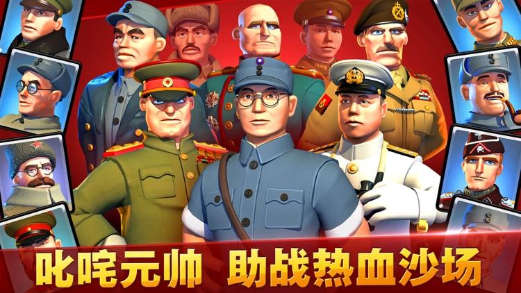 我的战争-赤色军团百人大战 screenshot-3