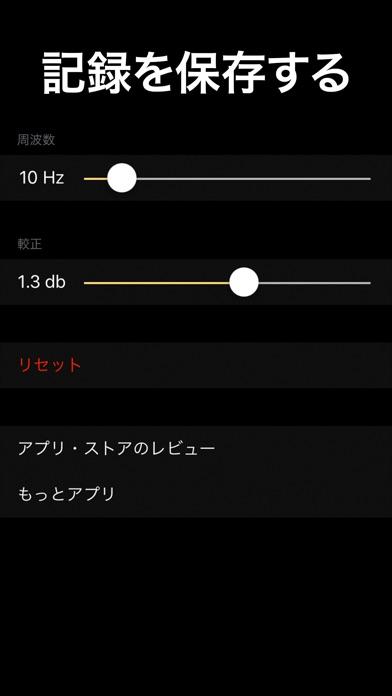 Audiobel: 騒音計 SPL screenshot1