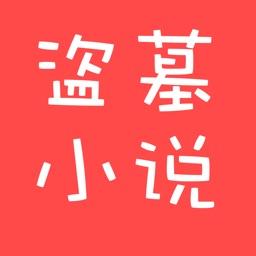 盗墓小说 - 盗墓笔记 鬼吹灯
