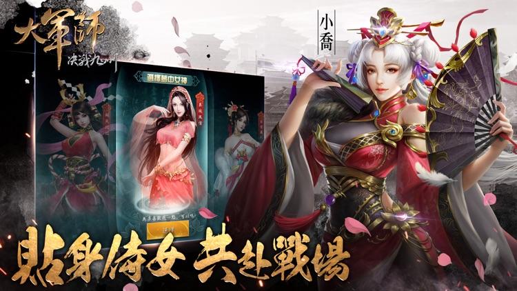 大軍師:決戰九州 screenshot-4