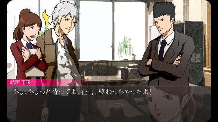 Armchair Detective 最終体験版 screenshot-4