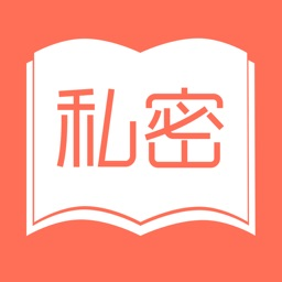 私密阅读-热门小说电子书看书阅读神器