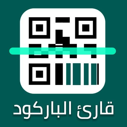 قارئ الباركود المطور - barcode iOS App