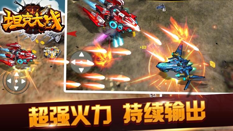 坦克大战 - 坦克闪电战(世界大战游戏) screenshot-3