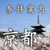 参拝案内 京都 - omotenashi map kyoto