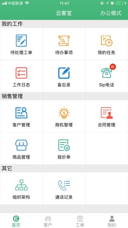 云客宝 screenshot-1