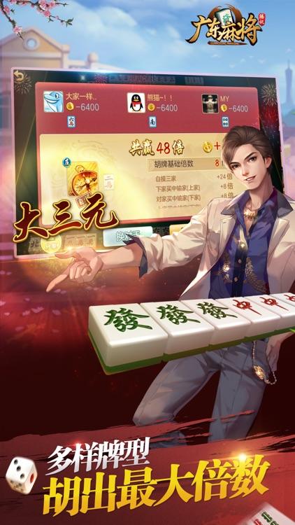 腾讯广东麻将