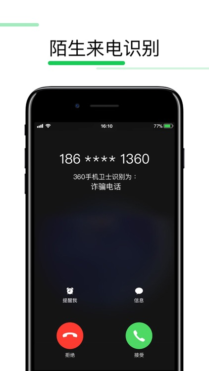 360手机卫士-电话短信防骚扰的安全助手 screenshot-0