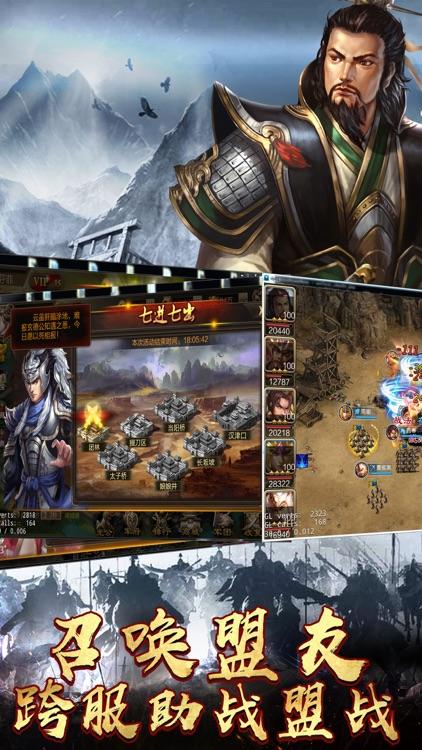 三国志君临天下-攻城国战策略战争游戏 screenshot-4