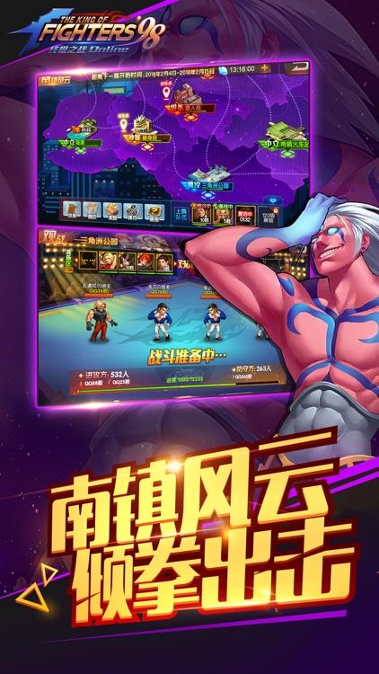 拳皇98终极之战OL-风云再起 screenshot-4