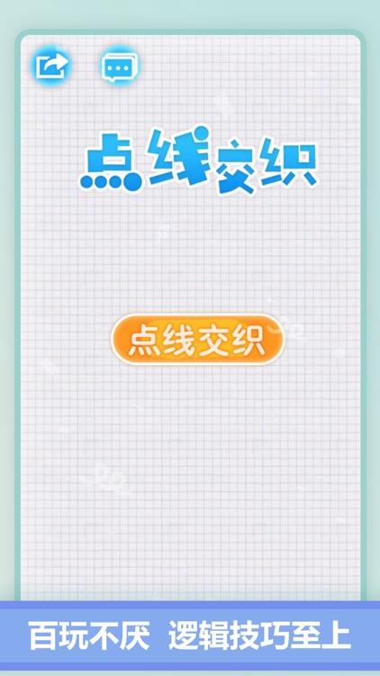 点线交织—单机小游戏 screenshot-6