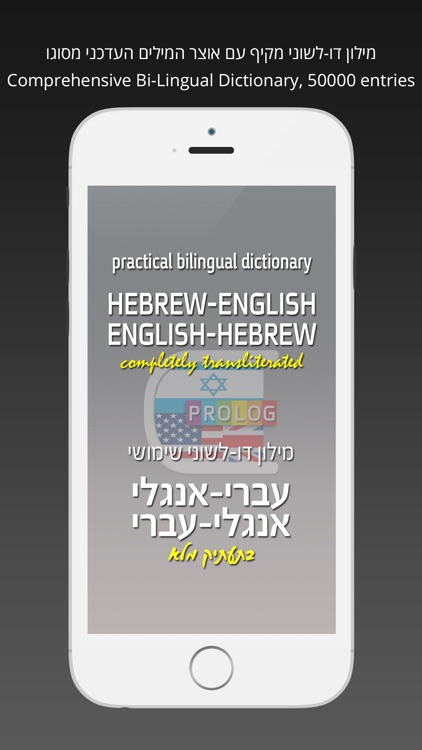 HEBREW Dictionary 18a5 screenshot-0