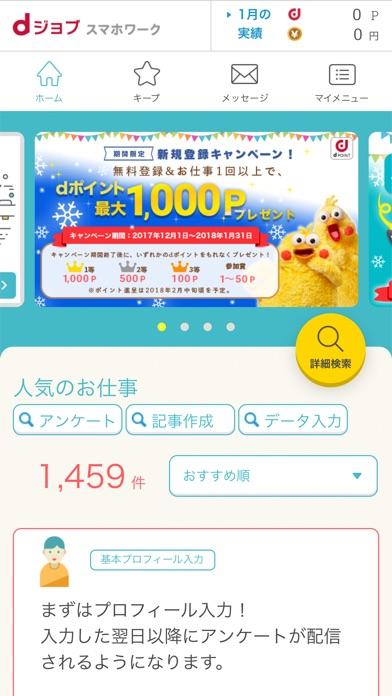 dジョブ スマホワーク -無料で使える簡単なお仕事アプリ-スクリーンショット1