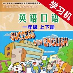 小学英语口语一年级上下册广州版 -课本同步助手