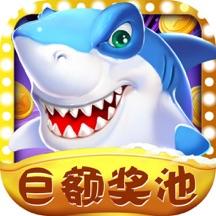 金币捕鱼-捕鱼大师最爱的捕鱼游戏机