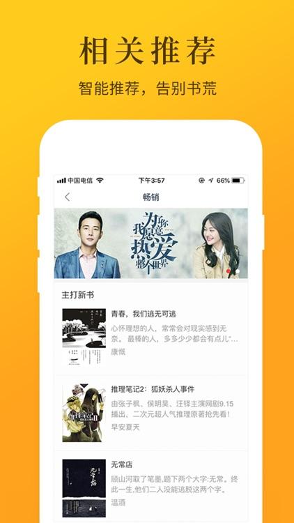 热门小说吧 screenshot-3