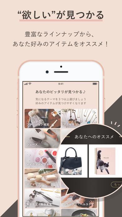 バイヤー厳選お買い物アプリBONNE(ボンヌ)のおすすめ画像4