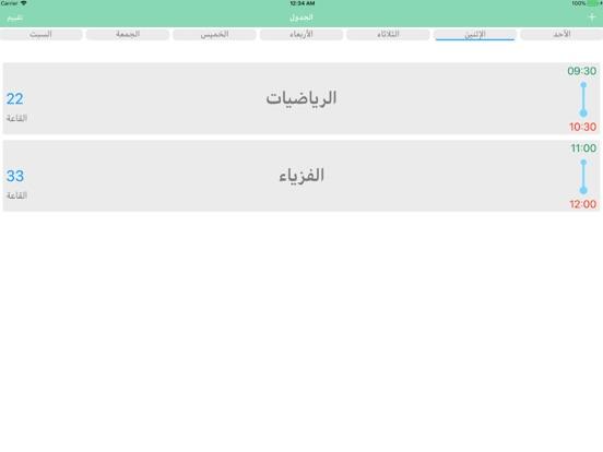 الجدول الاسبوعي المدرسي screenshot 6
