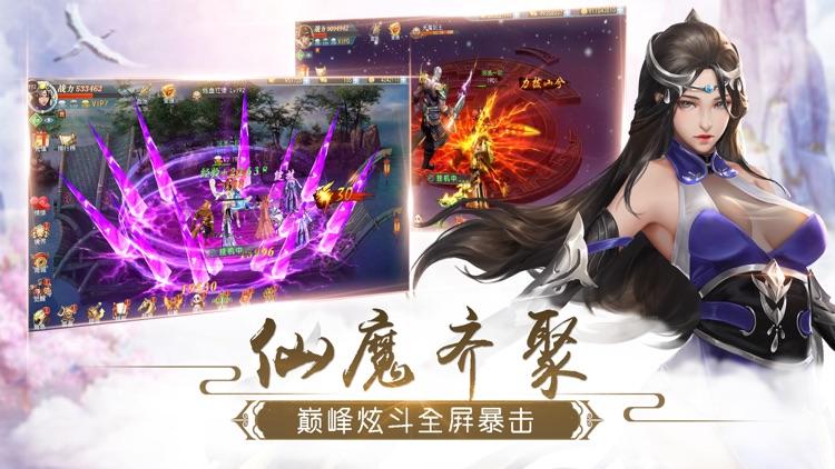 幻梦修仙 screenshot-4